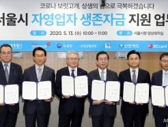 서울시, 7개 협력기관과 자영업자 생존자금 지원 업무협약