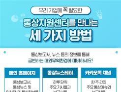 무협, 카카오톡 채널 '까통' 개시…포스트 코로나 통상정보 제공