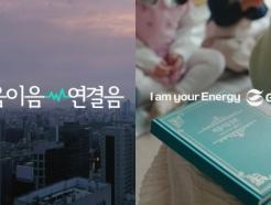 "FSN-애드쿠아 ""마음이음' 캠페인, 뉴욕 페스티벌 광고제 연속 수상"""