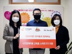 스마일게이트, 시각장애 아동 위해 1000만원 기부