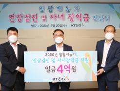 """""""건강검진 하세요"""" <strong>KT</strong>&G, 입담배 농민 복지지원금 전달"""