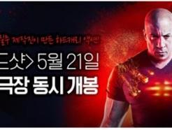 """""""신작영화, 개봉일에 TV로 즐긴다""""…IPTV-케이블TV 공동 VOD 제공"""