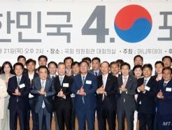 <strong>머니투데이</strong> '대한민국 4.0 포럼' 개최