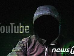구독자 10만 정치 유튜버 '딸 차명계좌'로 수억원 탈세