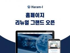 하람아이, 홈페이지 리뉴얼 그랜드 오픈