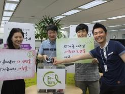 <strong>KT</strong>, UN 글로벌 친환경 기준 '최우수' 등급 획득