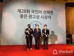 [더벨]FSN-애드쿠아, '국민이 선택한 광고상' 대상 수상