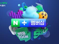 커피 한잔값에 음원·영화·웹툰까지…네이버 '구독' 승부수