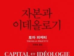 """""""재산·토지 '누진소유세'로 통합해야 불평등 해소"""""""