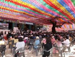 [사진] 코로나19 여파에 한달 미뤄진 봉축법요식