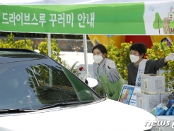 [사진] '내리지 말고 차 안에서 구매하세요'