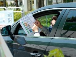 [사진] '드라이브스루 나눔행사, 차 안에서 물건 골라요'