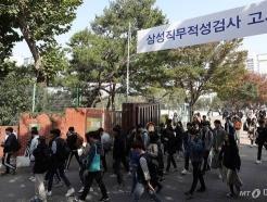 """""""수리 멘붕"""" """"반도 못풀어"""" 삼성 첫 온라인시험 후기"""