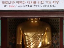 [사진] 코로나19 극복과 치유를 위한 기도 회향