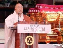 [사진] 봉축사하는 원행스님