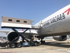 [사진] 유휴 여객기 활용 2차 특별전세기 편성·운항