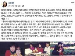 """윤미향 """"딸 '김복동 장학금' 수혜 아냐… 할머니가 준 용돈"""""""