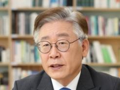 """이재명 """"한명숙 전 총리, 동병상련..'재심' 운동 응원"""""""