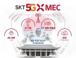<strong>SK</strong>T, 5GX로 독립운동 체험한다…혼합현실 에코뮤지엄 구축