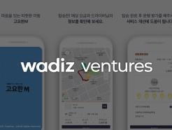 와디즈벤처스, 청각장애인 택시 운영하는 소셜벤처에 투자