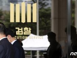검찰 '공공전용회선 입찰담합 혐의' KT법인·전 임원 기소