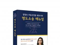 엄정숙 부동산 전문변호사, '명도소송 매뉴얼' 신간 출간