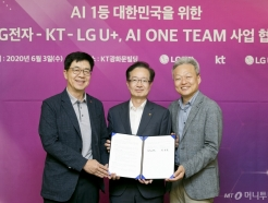 LG전자·KT·LGU+, '인공지능 원팀' 발족…삼성·<strong>SK</strong>T 이어 두번째