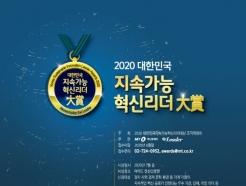 [알림] 2020 대한민국 지속가능 '혁신리더대상' 수상후보 공모