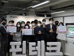 한국핀테크지원센터, '덕분에 챌린지' 동참으로 의료진 및 봉사자 응원
