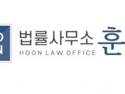 """법률사무소 훈 권오훈 변호사 """"물권행위, 채권행위 유효성 다퉈봐야"""""""