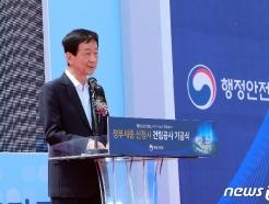 [사진] 정부세종 신청사 기공식 기념사 하는 진영 장관