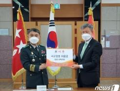 [사진] 50사단에 위문금 전달하는 박삼득 보훈처장