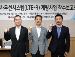 LGU+, 지하철 4호선 '당고개~남태령'에 'LTE-R' 적용