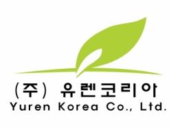 유렌코리아, 중소벤처기업부 '화장품 글로벌 강소기업' 선정