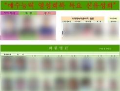 [단독]인천 목사들 '병 치료' 신유집회서 집단감염