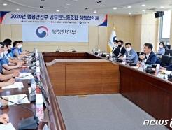 [사진] 행안부-공무원노조 정책협의체 회의