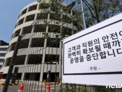 서울서 8시간 만에 12명 '양성'…쿠팡 관련 2명 '추가 확진'