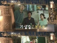 대종상 영화제도 '기생충 신화'…최우수 작품상·감독상 등 5관왕