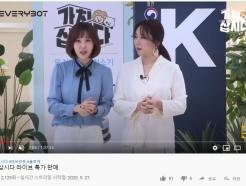 中企 전용 '가치삽시다 라이브커머스' 이달 본격 편성