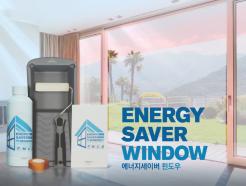 """노루페인트 """"바르면 자외선·열 차단""""… 차열페인트 신제품 출시"""
