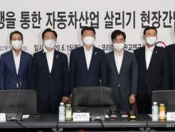 '상생을 통한 자동차산업 살리기' 현장간담회