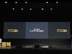 컬처앤유, 청년 위한 공감 강연 '존재 그리고 행복' 제공
