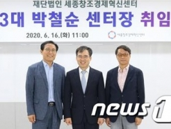 박철순 3대 세종창조경제혁신센터장 취임