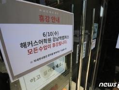용인 처인구서 강남 프린서플어학원 관련 확진자 발생