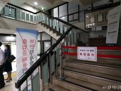 확진자 방문에 정부서울청사 구내식당 폐쇄