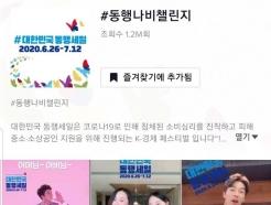 """""""정동원 효과""""…동행세일 챌린지, 이틀만에 조회수 100만 돌파"""