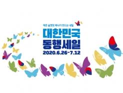 """633개 전통시장, '동행세일' 참여…""""할인에 경품, 보람까지"""""""