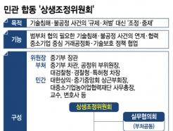 """""""法분쟁 대신 조정""""…상생조정위, 운영 시행령 국무회의 통과"""