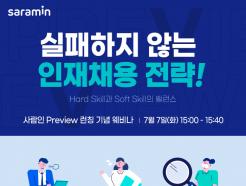 사람인, '실패하지 않는 채용전략' 웹세미나 개최