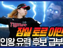 [훈구쇼] '잠실 토르' 이민호, 신인왕 레이스 '소형준 독주'에 제동